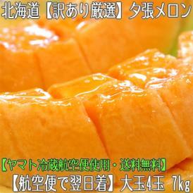夕張メロン 北海道(訳あり)大玉4玉 計7kg(個選 夕張農協品 北海道産)訳ありメロンの中からさらに厳選。ギフトにも大好評、高評価ありがとうございます!
