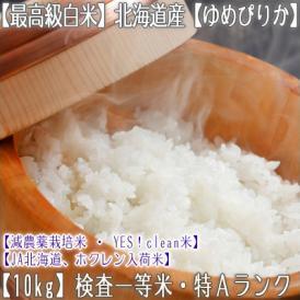ゆめぴりか 北海道産(白米)10kg×1 (北海道 29年産 最高級 一等米 特A)JA北海道、ホクレン入荷米、ギフトにも大好評、高評価ありがとうございます!