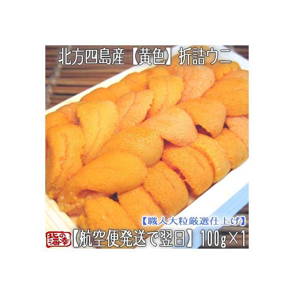 ウニ 北海道(折詰)生エゾバフンウニ(黄色)100g (北方四島産 うに)濃厚さが分かる職人技の折うに。ギフトにも大好評です、高評価ありがとうございます!01