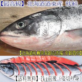 秋鮭 新巻鮭 北海道産(姿 切り身)2kg前後 道東産(最高級 銀鮭)職人が鮮度の良いうちに仕上げた極上品、ギフトにも大好評、高評価ありがとうございます!