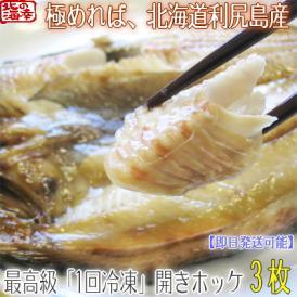 ホッケ 北海道利尻島産 開きほっけ×3枚(北海道産 一夜干し 干物)羅臼産より身の締まり脂のりが大好評、ギフトにも大好評、高評価ありがとうございます!