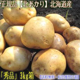 北海道産 きたあかり L 3kg(北海道 ジャガイモ 北あかり 特別栽培農園)北の大地の香りと上品な甘み、ギフトにも大好評、高評価ありがとうございます!