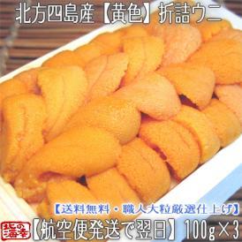 ウニ 北海道(折詰)生エゾバフンウニ(黄色)300g(100g×3 北方四島産)濃厚さが分かる職人技の折うに。ギフトにも大好評です、高評価ありがとうございます!