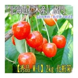 北海道産 さくらんぼ (航空便) 水門 2kg(1kg×2)最高級
