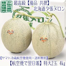 夕張メロン 北海道(共撰 優品)特大 2kg×2玉(正規品 夕張農協品)とろける果肉、気品ある香り、芳醇な甘み。ギフトにも大好評、高評価ありがとうございます!