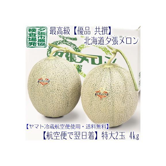 夕張メロン 北海道(共撰 優品)特大 2kg×2玉(正規品 夕張農協品)とろける果肉、気品ある香り、芳醇な甘み。ギフトにも大好評、高評価ありがとうございます!01