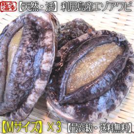 北海道 利尻島産(活 M)エゾアワビ 70g×3(北海道産 最高級 黒あわび)利尻昆布を食べて育った最高級品。ギフトにも大好評、高評価ありがとうございます!