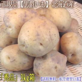 北海道産 男爵いも 男爵芋 L 3kg(北海道 ジャガイモ 男爵イモ 特別栽培農園)北の大地の香りと上品な甘み、ギフトにも大好評、高評価ありがとうございます!