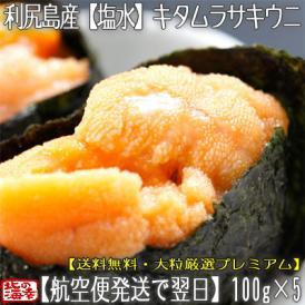 ウニ 北海道(大粒)生キタムラサキウニ 500g(塩水 100g×5 利尻島産)粒が大きくプレミアム 濃厚な甘みは絶品。ギフトに大好評、高評価ありがとうございます!