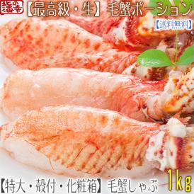 ポーション(最高級 極太)毛ガニ 毛蟹 1kg 40本前後(北海道 生 蟹鍋 蟹しゃぶ 剥き身)甘味が断然違う!ギフトにも大好評、高評価ありがとうございます!