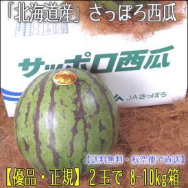 北海道産 スイカ さっぽろ西瓜 2玉で 8-10kg箱(最高級 大玉 優品 サッポロスイカ)赤く瑞々しい上品な甘味!ギフトにも大好評、高評価ありがとうございます!