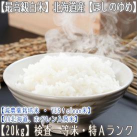 ほしのゆめ 北海道産(白米)20kg (10kg×2 北海道 29年産 最高級 一等米 特A)JA北海道、ホクレン入荷米、ギフトにも大好評、高評価ありがとうございます!