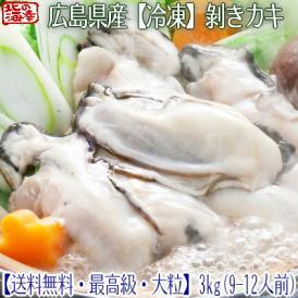 (カキ かき)広島県産 大粒 むき牡蠣 3kg(冷凍)生産量日本一の広島産の牡蠣なので安心、安全!ギフトにも大好評、高評価ありがとうございます!(父の日)