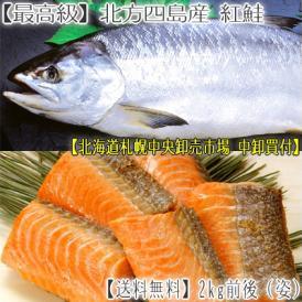 紅鮭 北海道(姿 切り身)2kg前後(最高級 北方四島産 紅さけ)天然物ならではの脂のり 身の締まりは絶品、ギフトにも大好評、高評価ありがとうございます!
