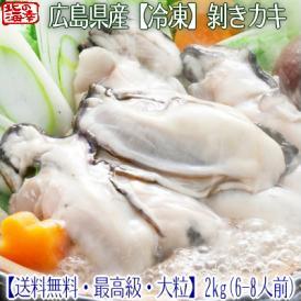 (カキ かき)広島県産 大粒 むき牡蠣 2kg(冷凍)生産量日本一の広島産の牡蠣なので安心、安全!ギフトにも大好評、高評価ありがとうございます!(父の日)