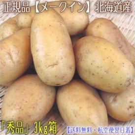 北海道産 メークイン L 3kg(北海道 ジャガイモ メイクイン 特別栽培農園)北の大地の香りと上品な甘み、ギフトにも大好評、高評価ありがとうございます!