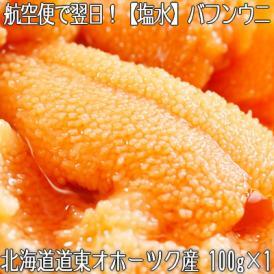 ウニ 北海道 塩水 生エゾバフンウニ 100g(道東産 うに)春のウニと言えば北海道産、甘く優しい逸品。ギフトにも大好評です、高評価ありがとうございます!
