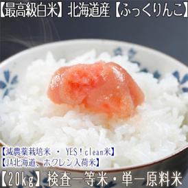 ふっくりんこ 北海道産(白米)20kg (10kg×2 北海道 29年産 最高級 一等米 特A)JA北海道、ホクレン入荷米、ギフトにも大好評、高評価ありがとうございます!