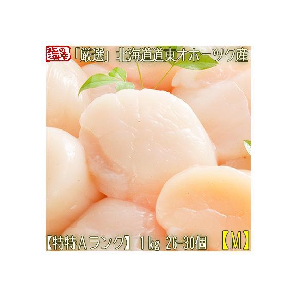 北海道 ホタテ貝柱(最高級 大 M)1kg 28個前後(北海道産 ほたて お刺身 生食)流氷の海で育った肉厚帆立。ギフトにも大好評、高評価ありがとうございます!01