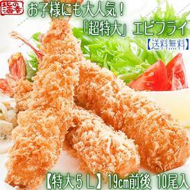 エビフライ 海老フライ(超特大 5L)10本(無頭 1本19cm 北海道)洋食屋のエビフライ、サクサク、プリプリ、ギフトにも大好評、高評価ありがとうございます!