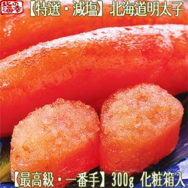 明太子(北海道 最高級)辛子明太子 300g(北海道直送 化粧箱 低塩分 減塩)大粒でジューシーな味を堪能。ギフトにも大好評、高評価ありがとうございます!