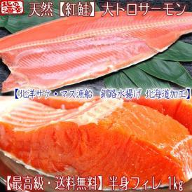 紅鮭 北海道 北洋産(半身 フィレ 真空P)1kg (最高級 紅さけ)天然物ならではの脂のり 身の締まりは絶品、ギフトにも大好評、高評価ありがとうございます!