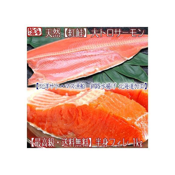 紅鮭 北海道 北洋産(半身 フィレ 真空P)1kg (最高級 紅さけ)天然物ならではの脂のり 身の締まりは絶品、ギフトにも大好評、高評価ありがとうございます!01