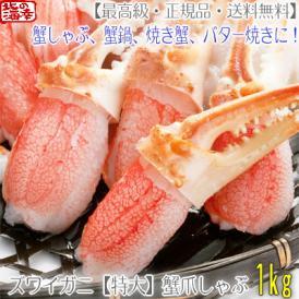 ポーション 爪 つめ(大型)ズワイガニ 1kg 35本前後(北海道直送 蟹鍋 蟹しゃぶ 剥き身)甘味が断然違う!ギフトにも大好評、高評価ありがとうございます!