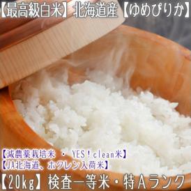 ゆめぴりか 北海道産(白米)20kg (10kg×2 北海道 30年産 最高級 一等米 特A)JA北海道、ホクレン入荷米、ギフトにも大好評、高評価ありがとうございます!