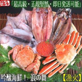 カニセット(北海道 吟醸海鮮 浪の舞)漁火 1.7kg前後(最高級 かにセット)毛ガニ ズワイガニ ホッケ にしん イカ イクラを厳選、高評価ありがとうございます!