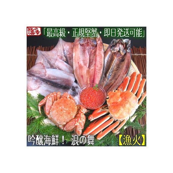 カニセット(北海道 吟醸海鮮 浪の舞)漁火 1.7kg前後(最高級 かにセット)毛ガニ ズワイガニ ホッケ にしん イカ イクラを厳選、高評価ありがとうございます!01