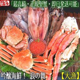 カニセット(北海道 吟醸海鮮 浪の舞)大漁 2.7kg前後(最高級)タラバガニ 毛ガニ ズワイガニ ホッケ にしん イカ イクラを厳選、高評価ありがとうございます!