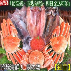 カニセット(北海道 吟醸海鮮 浪の舞)細雪 2.2kg前後(最高級 かにセット)毛ガニ ズワイガニ ホッケ にしん イカ イクラを厳選、高評価ありがとうございます!