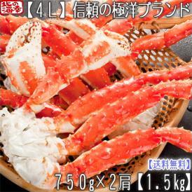 タラバガニ 脚 足 4L 1.5kg前後(750g前後×2肩 最高級 北海道 ボイル済み)ギッシリ詰まった甘い蟹身は絶品。ギフトにも大好評、高評価ありがとうございます!
