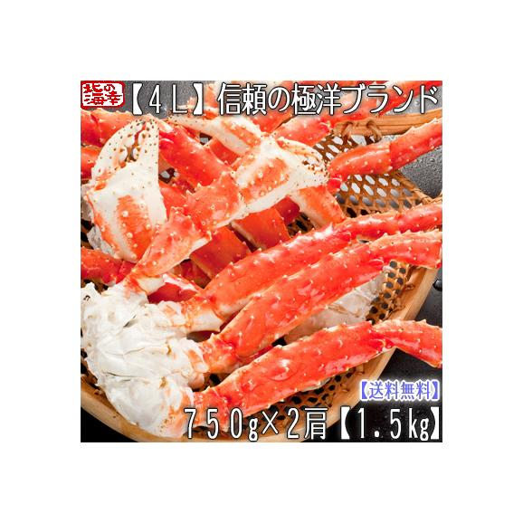 タラバガニ 脚 足 4L 1.5kg前後(750g前後×2肩 最高級 北海道 ボイル済み)ギッシリ詰まった甘い蟹身は絶品。ギフトにも大好評、高評価ありがとうございます!01