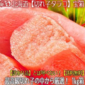 たらこ タラコ(北海道 訳あり)たらこ 切れ子 1kg (北海道直送 低塩分 減塩)大粒でジューシーな味を堪能。ギフトにも大好評、高評価ありがとうございます!