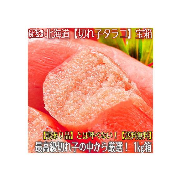 たらこ タラコ(北海道 訳あり)たらこ 切れ子 1kg (北海道直送 低塩分 減塩)大粒でジューシーな味を堪能。ギフトにも大好評、高評価ありがとうございます!01
