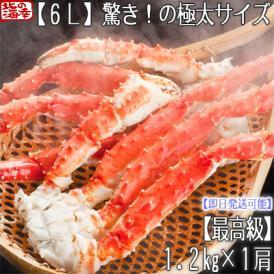 タラバガニ 脚 足 特大 6L 1.2kg前後×1肩(最高級 北海道 ボイル済 正規品)ギッシリ詰まった甘い蟹身は絶品。ギフトにも大好評、高評価ありがとうございます!
