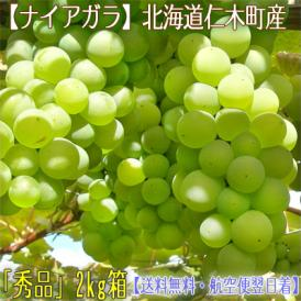 北海道 ぶどう 仁木産 ナイアガラ 2kg 8房前後(北海道産 ブドウ 秀品)気品漂う香り、マスカットより甘い。ギフトにも大好評、高評価ありがとうございます!
