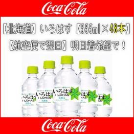 (水 北海道) いろはす 軟水 555ml×48本 (北海道産)