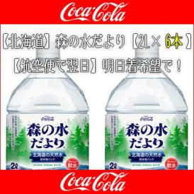 (水 北海道) 森の水だより 軟水 2L×6本 (北海道産)