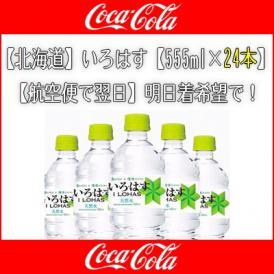 (水 北海道) いろはす 軟水 555ml×24本 (北海道産)