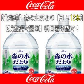 (水 北海道) 森の水だより 軟水 2L×12本 (北海道産)