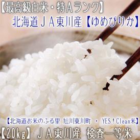 JA東川産 ゆめぴりか 北海道(白米)20kg (10kg×2 北海道産 29年産 一等米 特A)全道一の品質、最高級優良米、ギフトにも。高評価ありがとうございます!