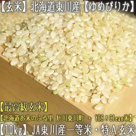 JA東川産 ゆめぴりか 北海道(玄米)10kg×1 (北海道産 29年産 一等米 特A)全道一の品質、最高級優良米、ギフトにも。高評価ありがとうございます!