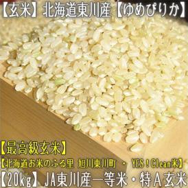 JA東川 東神楽 旭川近郊産 ゆめぴりか 北海道(玄米)20kg (10kg×2 北海道産 30年産 一等米 特A)全道一の品質、最高級優良米、ギフトにも。高評価ありがとうございます!