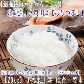 JA東川産 ななつぼし 北海道(白米)20kg (10kg×2 北海道産 29年産 一等米 特A)全道一の品質、最高級優良米、ギフトにも。高評価ありがとうございます!