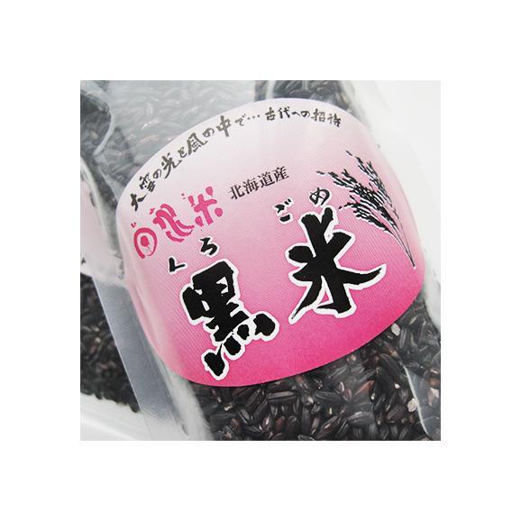 雑穀米 黒米 北海道産 きたのむらさき 185g (減農薬米 北海道米 上川産)栄養豊富で昔より重宝されたお米、高評価ありがとうございます! 03