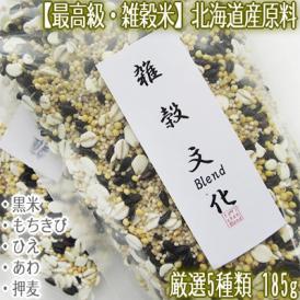 雑穀米 5種類 黒米など 北海道産 185g (黒米 もちきび ひえ あわ 押麦 北海道米 上川産)栄養豊富で昔より重宝されたお米、高評価ありがとうございます!