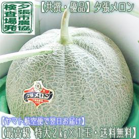 夕張メロン 北海道(共撰 優品)特大 2kg×1玉(正規品 夕張農協品)とろける果肉、気品ある香り、芳醇な甘み。ギフトにも大好評、高評価ありがとうございます!